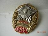 Знак нагрудный СВУ .копия.., фото №3