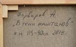 """Картина """"В тени каштанов"""" 2018 г.  Художник Варваров А., фото №7"""