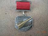 Знак нагрудный Заслуженный пилот .копия.., фото №2