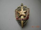 Знак нагрудный Особые отделы КГБ .копия.., фото №2