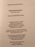 Энциклопедия выпечки, фото №6