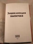 Энциклопедия выпечки, фото №10