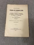 Украиноведение Украинистика 1914г библиография, фото №2
