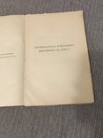 Украиноведение Украинистика 1914г библиография, фото №3