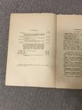Украиноведение Украинистика 1914г библиография, фото №4