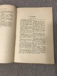 Украиноведение Украинистика 1914г библиография, фото №6