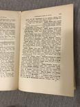 Украиноведение Украинистика 1914г библиография, фото №7