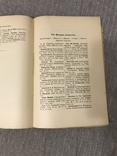 Украиноведение Украинистика 1914г библиография, фото №8