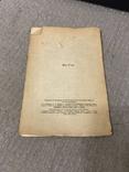 Украиноведение Украинистика 1914г библиография, фото №9
