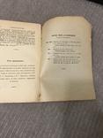 Украиноведение Украинистика 1914г библиография, фото №10