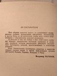 Энциклопедия кулинарных рептов, фото №8
