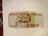 100000 рублей Россия. Москва. 1995 г, фото №3
