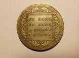Копия 1 рубль 1799 год  В8, фото №2