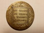 Копия 1 рубль 1798 год В12, фото №2