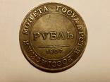 Копия 1 рубль 1897 год В17, фото №2