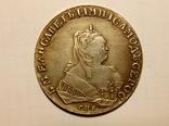 Копия 1 рубль 1747 год В20, фото №2