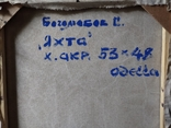 """Яхта""  х./акр. 53х47 см., 2000г., С.Боголюбов., фото №6"