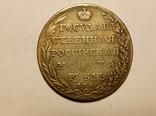 Копия 1 рубль 1802 год В30, фото №2
