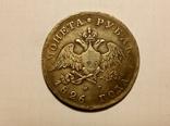 Копия 1 рубль 1826 год В36, фото №3