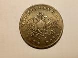 Копия 1 рубль 1829 год В37, фото №3