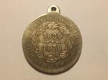 Копия Медаль ZUM ANDENKEN 1829-1879 В38, фото №3