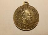 Копия Медаль «В память царствования императора Александра III» В39, фото №2