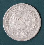15 копеек 1921, фото №3