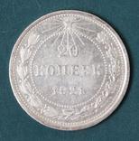 20 копеек 1921(1), фото №2