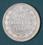 20 копеек 1921(2), фото №2