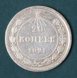 20 копеек 1921(3), фото №2