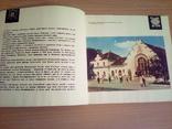 Миргород, фотоальбом, изд. Мистецтво  1968, фото №5
