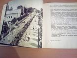 Миргород, фотоальбом, изд. Мистецтво  1968, фото №13