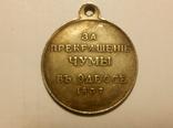 Копия Медаль за прекращение чумы в Одессе В52, фото №2