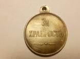 Копия Медаль за храбрость В53, фото №2