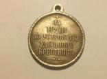 Копия Медаль за труды по устроительству крестьян В55, фото №2