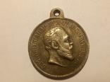 Копия Медаль Медаль за веру и верность В61, фото №3