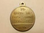 Копия Медаль в честь заслуженному солдатуВ62, фото №3