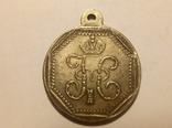 Копия Медаль за усердие В63, фото №3
