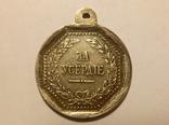 Копия Медаль за усердие В63, фото №2