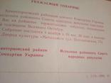 "Худ. Голованов, Приглаш. от Райкома и исполк. в ДК ""Металлист"",изд, Мистецтво 1981, фото №2"