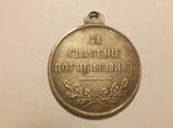 Копия Медаль за спасение погибавших В65, фото №2