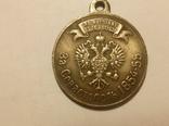 Копия Медаль за Севастополь В66, фото №2