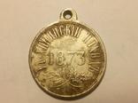 Копия Медаль за Хивинский поход В67, фото №2