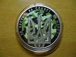 День Захисника монета 5 гривень 2015 Покрова, Тризуб Козацтва