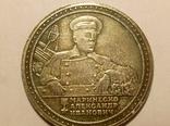 Копия Медаль Маринеско А И командир ПЛ-С13 В80, фото №2