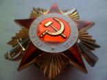Орден Отечественной войны Iстепени СССР (копия), фото №3