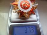 Орден Отечественной войны Iстепени СССР (копия), фото №7