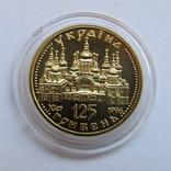 125 грн 1996 г. Оранта, фото №2