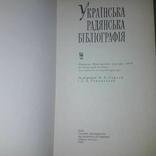 Украинская советская библиография, фото №5