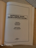 Р. Верлих, С. Андоленко Нагрудные знаки Императорской России. СПб, 1994 г., фото №4